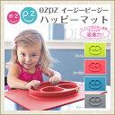 イージーピージー ezpz ハッピーマット シリコン製 ベビー用食器【あす楽】
