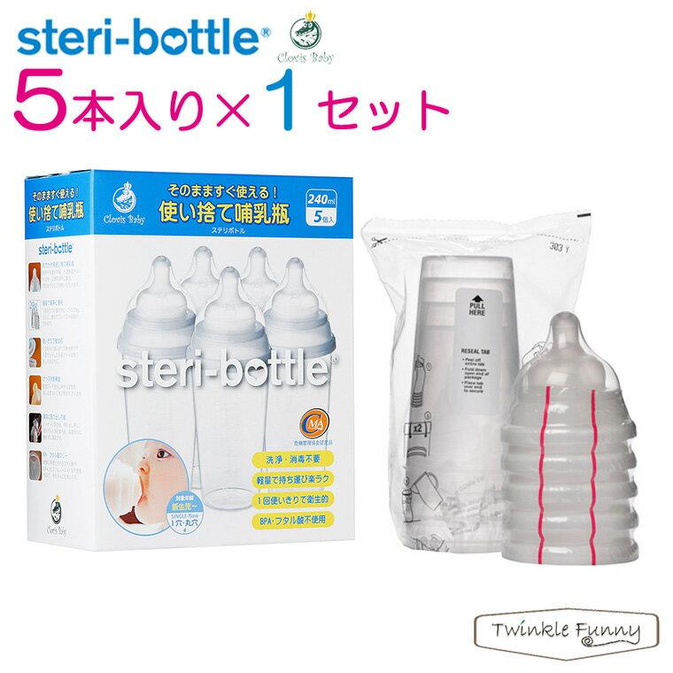 クロビスベビー 使い捨て哺乳瓶 ステリボトル 5個×1セット
