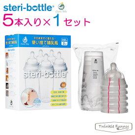 クロビスベビー 使い捨て哺乳瓶 ステリボトル 5個×1セット 液体ミルク対応