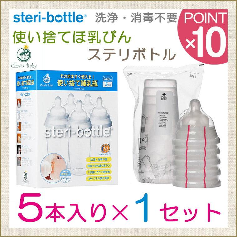 【クロビスベビー】 使い捨て哺乳瓶 ステリボトル 5個×1セット