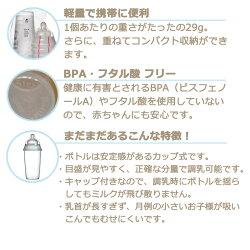 【クロビスベビー】クロビスベビー使い捨て哺乳瓶ステリボトル5個×3セット