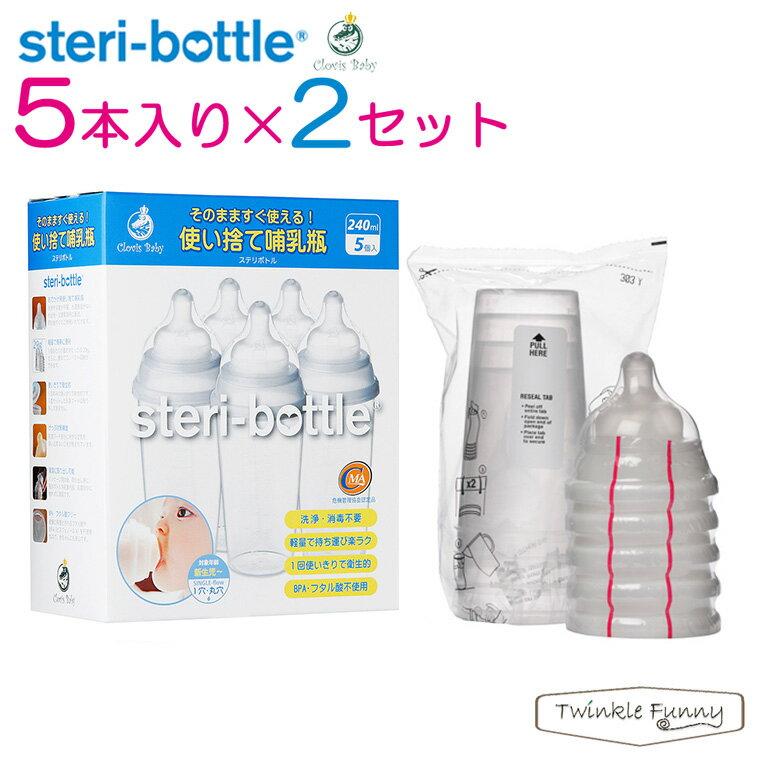 クロビスベビー 使い捨て哺乳瓶 ステリボトル 5個×2セット