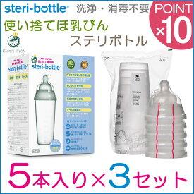 【今だけ!プラス6本】クロビスベビー クロビスベビー 使い捨て哺乳瓶 ステリボトル 5個×3セット 液体ミルク対応