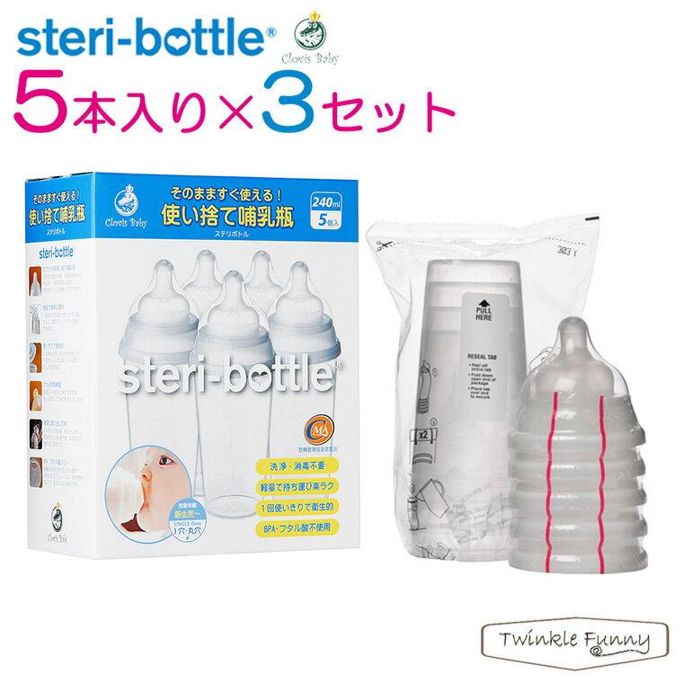 クロビスベビー クロビスベビー 使い捨て哺乳瓶 ステリボトル 5個×3セット