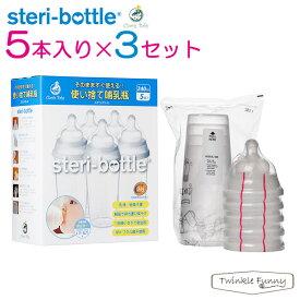 クロビスベビー クロビスベビー 使い捨て哺乳瓶 ステリボトル 5個×3セット 液体ミルク対応