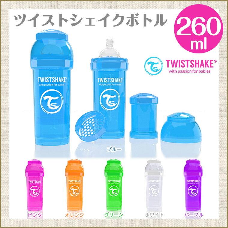 【ティーレックス T-REX】ツイストシェイク/ボトル(260ml)ほ乳瓶