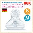 ヌーク NUK プレミアムチョイス ほ乳瓶用 替えニップル 乳首 【あす楽】