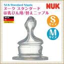 ヌーク NUK スタンダード ほ乳瓶用 替えニップル 乳首 【あす楽】