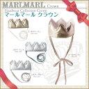 マールマール MARLMARL クラウン CROWN 王冠 アクセサリー 【あす楽】