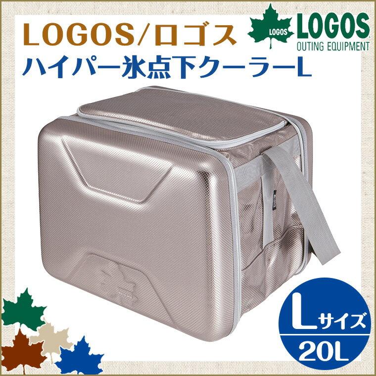 ロゴス LOGOS ハイパー氷点下クーラーL(20L) ソフトクーラー 81670080 【あす楽】