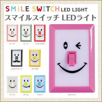 微笑開關 LED 燈