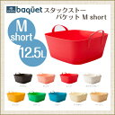【スタックストー stacksto,】バケット baquet:M shortサイズ/12.5L【あす楽】