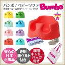 バンボ Bumbo ベビーソファ/ベビーチェア ティーレックス 日本正規品【あす楽】