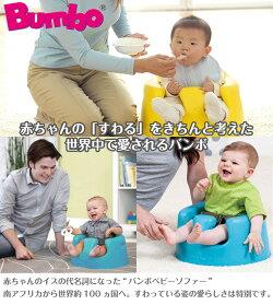 【バンボBumbo】ベビーソファ/ベビーチェアミントティーレックス日本正規品【あす楽】