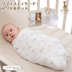 キリンのソフィーソフィスティケードスワドルセット正規品【あす楽】