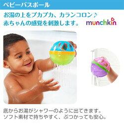 【マンチキンmunchkin】ベビーバスボール【あす楽】【対象年令:2才〜】【対象年令:6ヶ月〜】