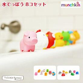 水でっぽう おもちゃ 水遊び プール ベビー 8コセット マンチキン munchki対象年令:9ヶ月〜