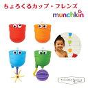 マンチキン munchkin ちょろくるカップ フレンズ お風呂 おもちゃ