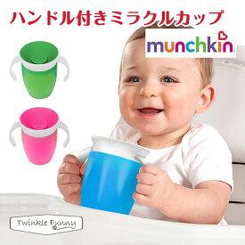 マンチキン munchkin ハンドル付ミラクルカップ