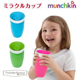 ミラクルカップ こぼれないコップ 練習 離乳食 マンチキン munchkin