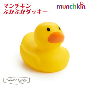 マンチキン ぷかぷかダッキー バストイ お風呂 おもちゃ