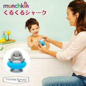 マンチキン くるくるシャーク バストイ お風呂 おもちゃ munchkin