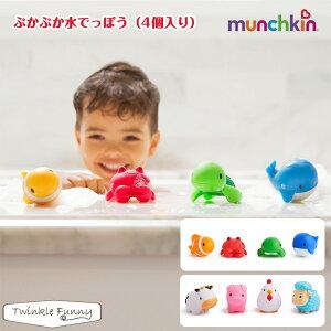 マンチキン ぷかぷか水でっぽう(4個入り) バストイ お風呂 おもちゃ