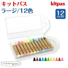 キットパス kitpas ラージ 12色 ホワイトボード ガラス マーカー 日本理化学工業
