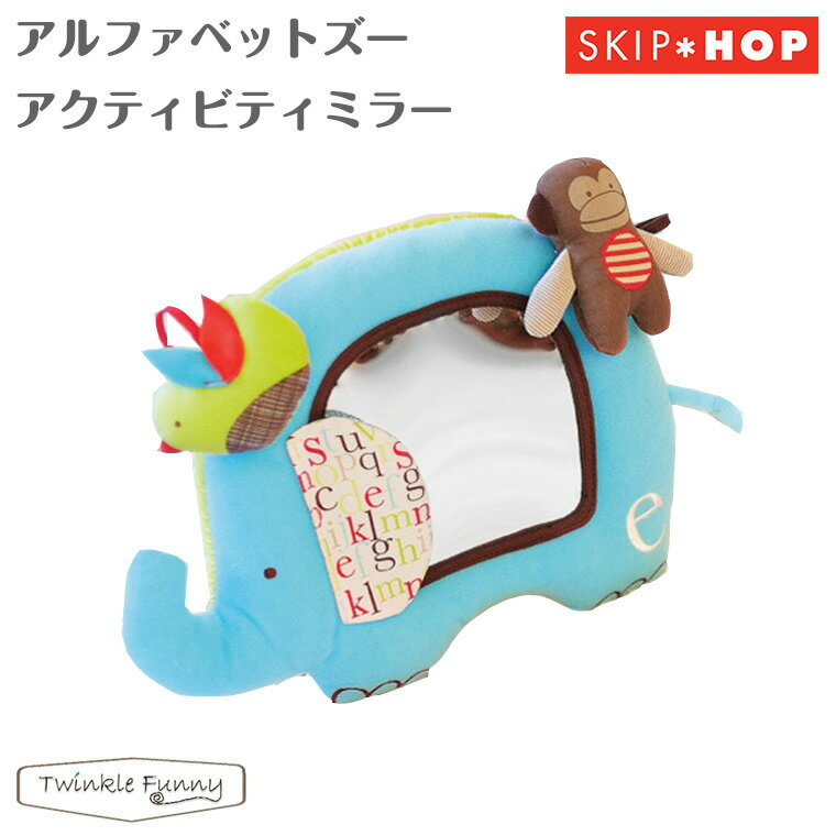 SKIPHOP スキップホップ アルファベットズー アクティビティミラー【対象年令:0ヶ月〜】