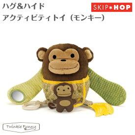 SKIPHOP スキップホップ ハグ&ハイド アクティビティトイ(モンキー)【出産祝い】【対象年令:3ヶ月〜】