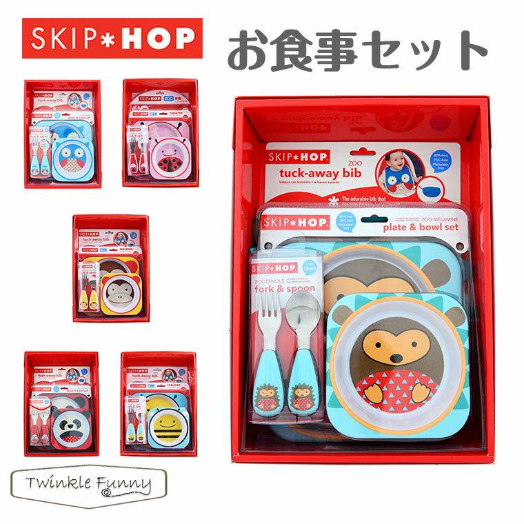 スキップホップ SKIPHOP お食事セット(モンキー/ビー/レディバグ/ヘッジホッグ/パンダ/オウル)