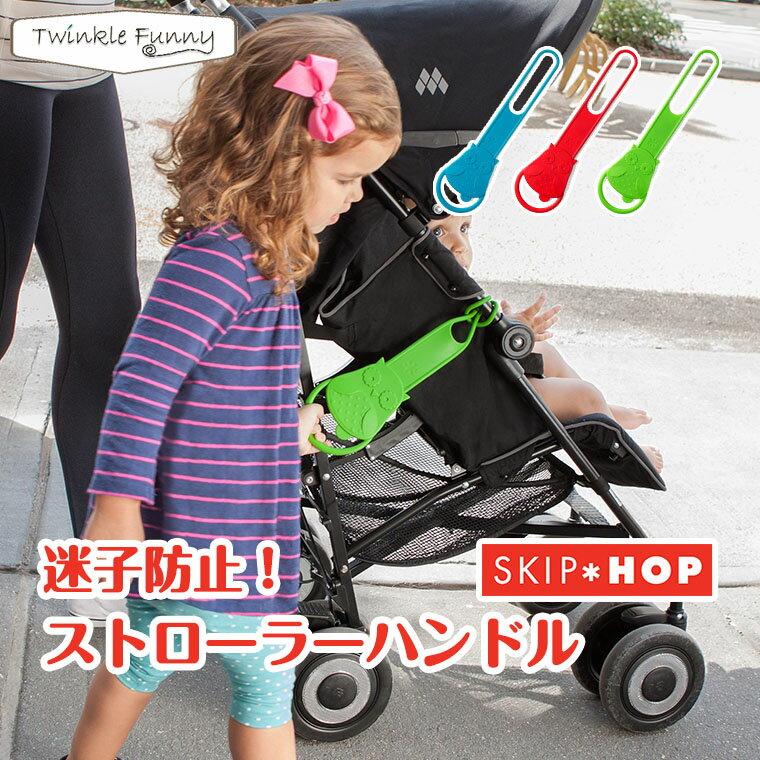 スキップホップ SKIPHOP ストローラーハンドル