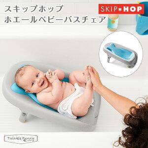 スキップホップ ホエールベビーバスチェア SKIP HOP 新生児 沐浴