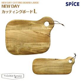 スパイス SPICE NEW DAY カッティングボード Lサイズ