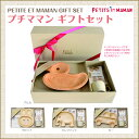 プチママン ギフトセット 食器セット フォーク スプーン マグカップ スパイス 【あす楽】