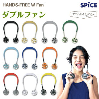 Electric fan SPICE for the spice double fan carrying