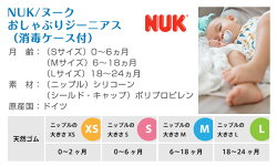 【ヌークNUK】おしゃぶり・ジーニアス(キャップ付)【あす楽】【HLS_DU】