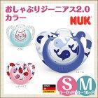 ヌークNUKおしゃぶりジーニアス2.0キャップ付カラー【あす楽】