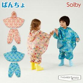 ソルビィ Solby ぱんちょ ポンチョ 子供用 レインコート うみいろのぷく はないろのにこ