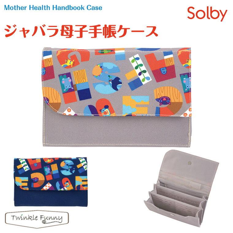 ソルビィ Solby ジャバラ 母子手帳ケース