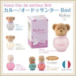 卡盧Kaloo odusanta 8ml香水香水古龍香水