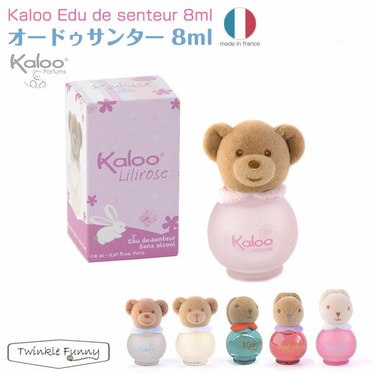 カルー Kaloo オードゥサンター 8ml 香水 フレグランス コロン