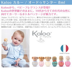 カルーKalooオードゥサンター8ml香水フレグランスコロン【あす楽】