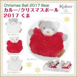卡盧Kaloo聖誕節球2017 kuma