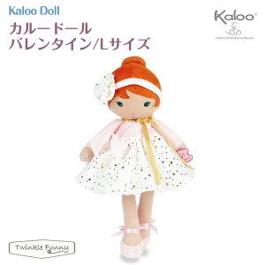 カルー Kaloo カルードール バレンタイン Lサイズ 人形