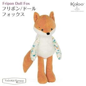 カルー Kaloo フリポン ドール フォックス きつね 人形