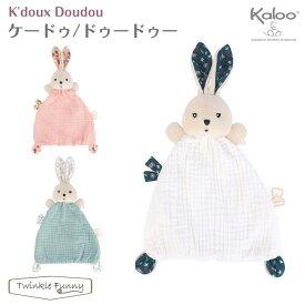 カルー Kaloo ケードゥ ドゥードゥー 人形 ブルー ピンク ナチュラル