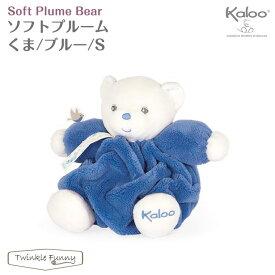 カルー Kaloo ソフトプルーム くま ブルー S 人形