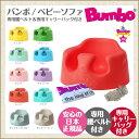 バンボ Bumbo ベビーソファ ベビーチェア ティーレックス 日本正規品【あす楽】