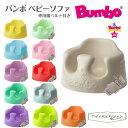 バンボ Bumbo ベビーソファ ベビーチェア ティーレックス 日本正規品